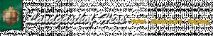 Landgasthof Hotel Hess Hotel Logohotel logo